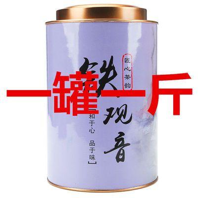 36728/1罐1斤 20年新茶叶乌龙茶铁观音 正宗安溪清香型铁观音罐装250g