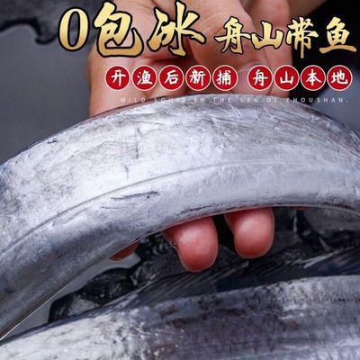 张小渔家舟山带鱼小眼油带鱼野生带鱼刀鱼整条新鲜无冰衣净重 4斤