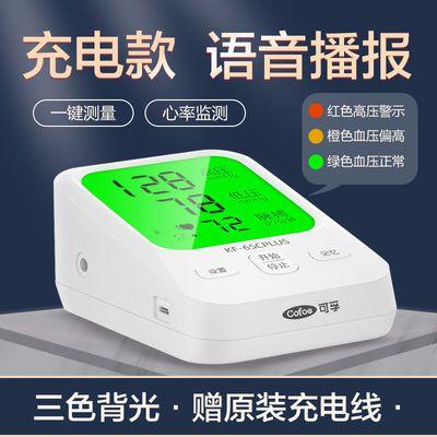 可孚量血压测量仪器计家用医生电子充电医疗测压测试检测高血圧表