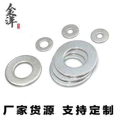 镀锌平垫/金属垫片/超薄垫圈/圆形加厚加大螺丝/铁片圆形M4-M36