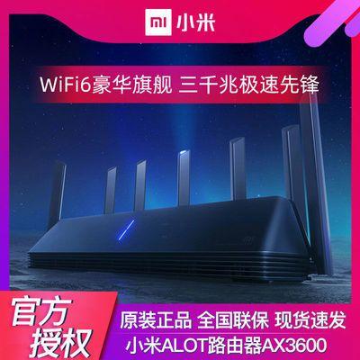 小米AloT路由器AX3600家用千兆端口5G双频3000M大户型wifi6穿墙王
