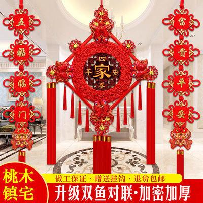 【镇宅桃木】中国结挂件客厅福字大号电视墙装饰过年乔迁对联挂饰