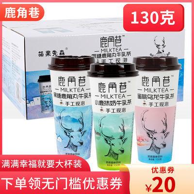 【下单立减20】鹿角巷奶茶学生网红手工现泡港式牛乳茶130g大杯装