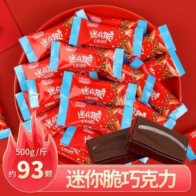 【买一送一】巧克力迷你脆米香浓夹心巧克力年货小零食喜糖果批发