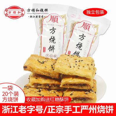方顺和方烧饼下午茶点孕妇零食糕点特产网红小吃金华酥饼黄山风味