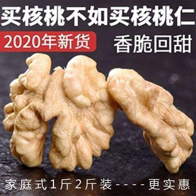 2020年新货云南薄皮核桃仁250g装2斤装原味野生去壳新鲜生大核桃