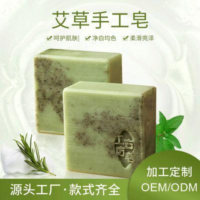 药皂除螨皂洁面 精油皂 OEM 香皂肥皂代加工 艾草手工皂