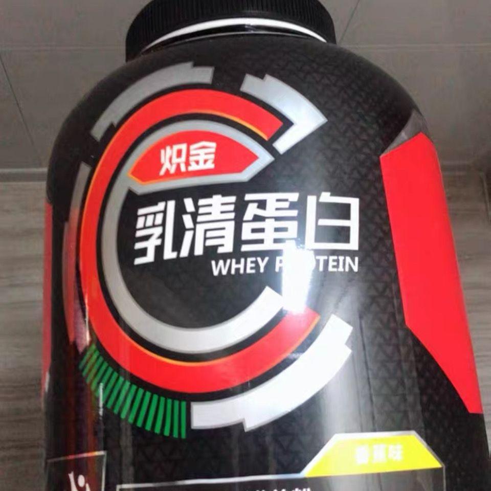 康比特炽金乳清蛋白质粉酸奶味蛋白增肌粉健身男女健身低脂健肌粉