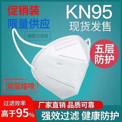 57762/kn95防护口罩防护病毒防飞沫透气口罩白色一次性五层加厚批发夏季