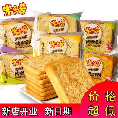 米多奇烤香馍片多种口味混合装早餐代餐烤馒头片饼干零食小吃整箱