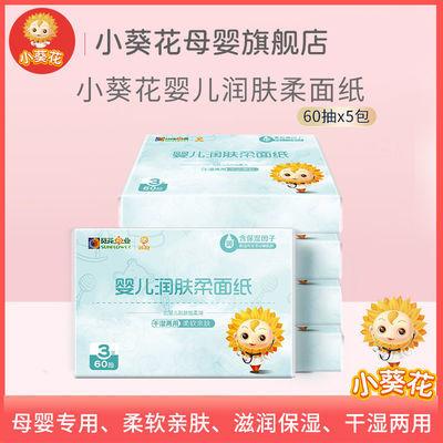 小葵花婴儿润肤柔面纸面巾纸60抽/包 5包装