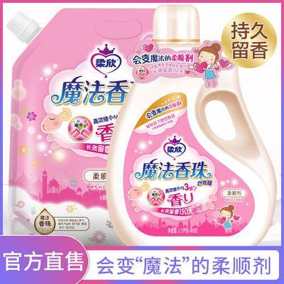 激浪魔法香珠柔顺剂香味持久留香衣物护理液柔软剂清香型家用箱装