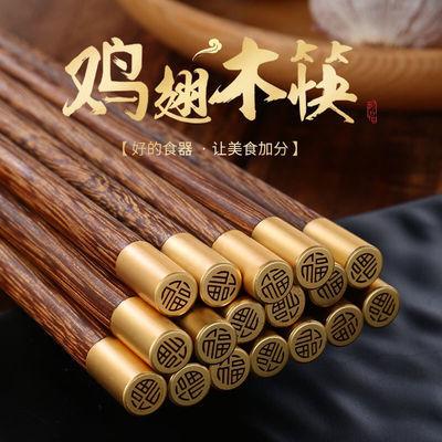 鸡翅木筷子家用实木高档红木5-10双装木质家庭环保快子无漆无蜡筷