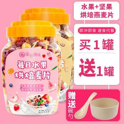 酸奶果粒烘焙坚果水果燕麦片即食早餐速食麦片懒人代餐饱腹健食品