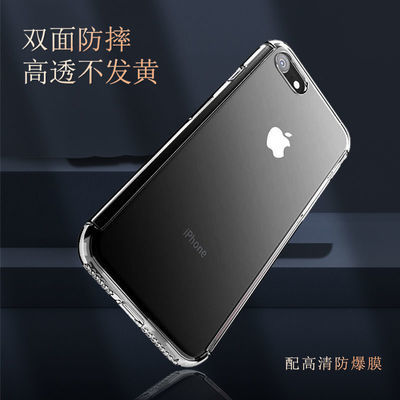 苹果8plus手机壳6/7/8plus护盾全包防摔透明新款带钢化膜外套