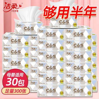 洁柔抽纸3层纸抽卫生纸餐巾纸面巾宝宝整箱学生家用抽纸特价批发