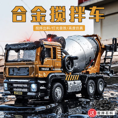 78721/合金搅拌车玩具混凝土水泥车工程车儿童玩具车模型搅拌机罐车男孩