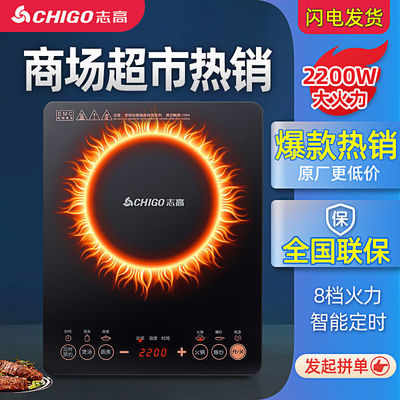 志高智能家用电磁炉大功率多功能猛火炒菜火锅大火力2200W省电