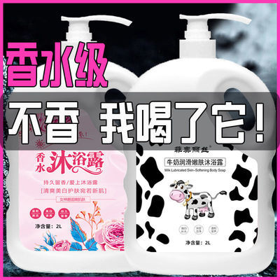 72715/【4斤大瓶装】香水洗发水沐浴露家庭装牛奶持久留香保湿滋润套装