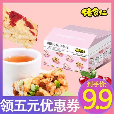 佬食仁奶果の酥日式沙琪玛整箱儿童零食饼干酸奶黑糖坚果味沙琪玛