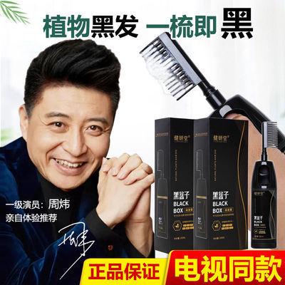 黑发神器一梳黑染发剂天然植物染发膏不沾头皮自己在家染黑色永久