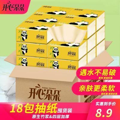 抽纸批发卫生纸40包/10包4层竹浆纸巾整箱餐巾纸家用面巾加厚卷纸