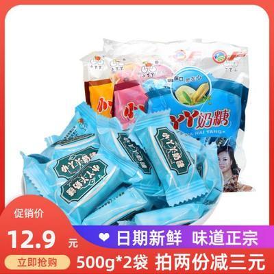 76254/小丫丫奶糖袋装糖果喜糖礼包原味奶糖儿时怀旧年货小零食