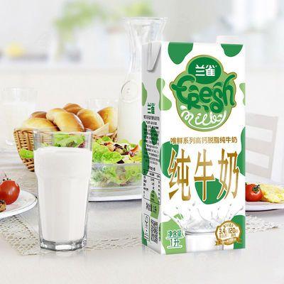 兰雀唯鲜高钙脱脂纯牛奶欧洲原装进口1L*6盒家庭装批特价整箱