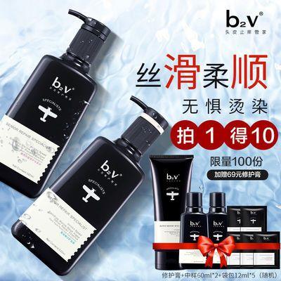 b2v墨藻修护洗发水护发素套装烫染修复顺滑柔顺女控油蓬松沐浴露
