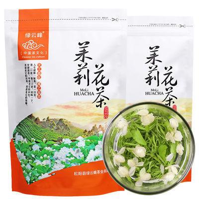 正宗广西茉莉花茶250g浓香型2021新茶正品花草茶叶袋装