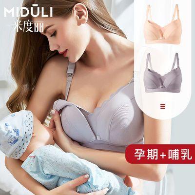34827/米度丽孕妇哺乳内衣怀孕专用聚拢防下垂产后喂奶文胸舒适胸罩bra