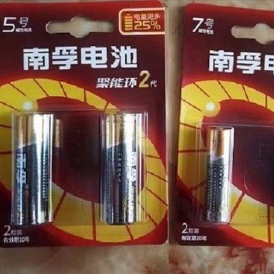 南孚电池5号7号碱性正品aa五号七号aaa玩具鼠标遥控器干电池1.5v