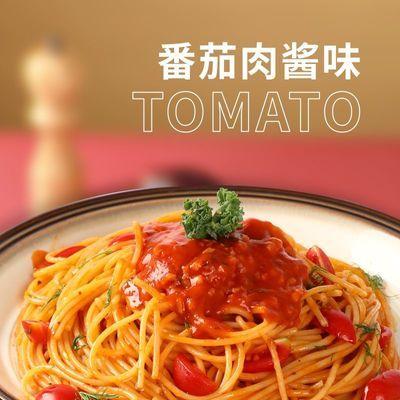 来一顿 意面 番茄黑椒牛柳空客意大利面速食空心粉三重奏4/2盒装