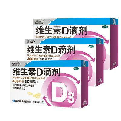 【3盒特惠包邮】星鲨 维生素D滴剂36粒 维生素D缺乏性佝偻病