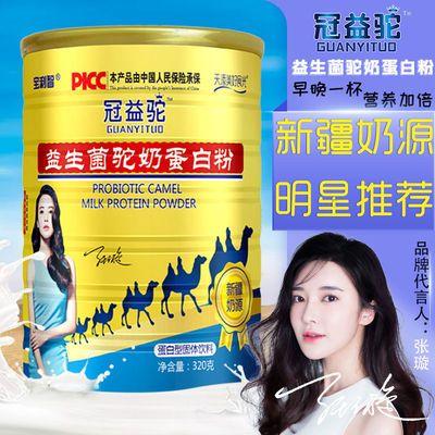 冠益驼益生菌驼奶蛋白粉骆驼奶粉新疆伊犁双峰驼驼奶 320克/罐