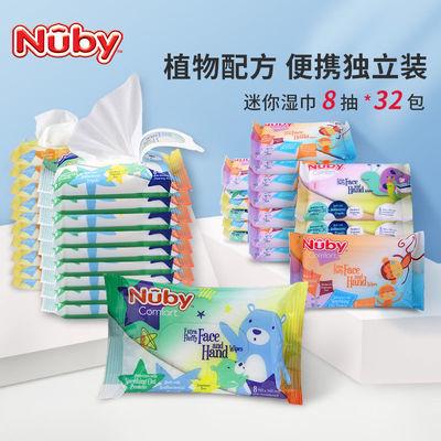 Nuby 努比 婴儿湿巾新生儿手口专用 宝宝小包湿纸巾便携 8抽*32包