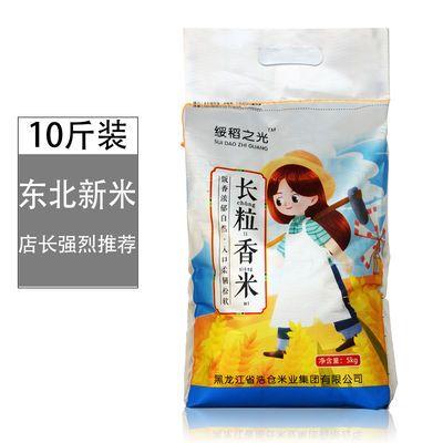 36072/10斤大米新米鲜米黑龙江2020年