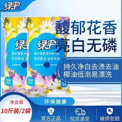 绿伞除菌除螨洗衣粉家庭装香氛皂粉5/10斤温和护肤持久留香去污渍