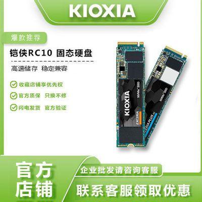 鎧俠固態500GB SSD硬盤NVMe協議M.2接口RC10 1TB RD10 500G RD20
