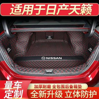 36187/日产天籁后备箱垫全包围 适用于2013-2021款尼桑天籁汽车尾箱垫子