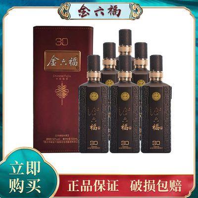 金六福酒N30浓香型50度五粮酿造白酒礼盒装喜宴用酒整箱500ML*6瓶
