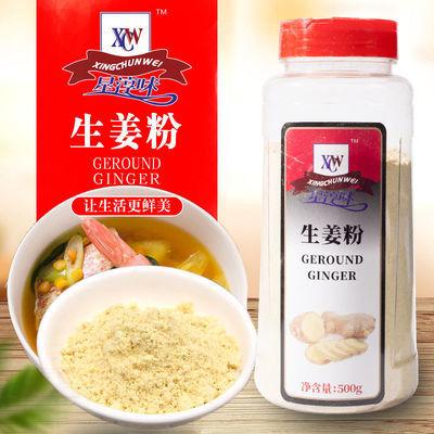 星淳味生姜粉调料品驱寒食用姜茶姜料调料粉袋装 200g/500g纯姜粉