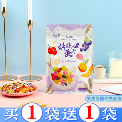 烘焙水果燕麦片免煮混合即食学生早餐网红代餐干吃营养饱腹包邮