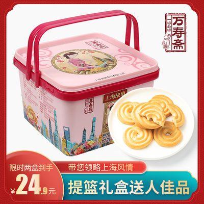 【816g两盒到手24.9年货提篮】万寿斋曲奇提篮礼盒装饼干网红零食