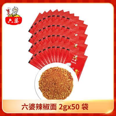 六婆辣椒面2g*50袋小袋辣椒面烧烤串串钵钵鸡蘸料腌料家用商用