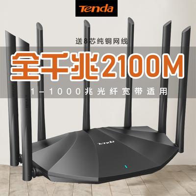 腾达2100M路由器家用双千兆穿墙王路由器5g光纤家用wifi信号增强