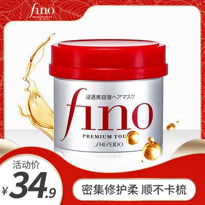资生堂FINO芬浓浸透美容液发膜头发护理改善毛躁修护干枯秀发230