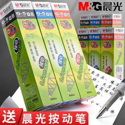30612/晨光按动笔笔芯0.5  黑色全针管中性笔芯g5子弹头K35办公专用替芯