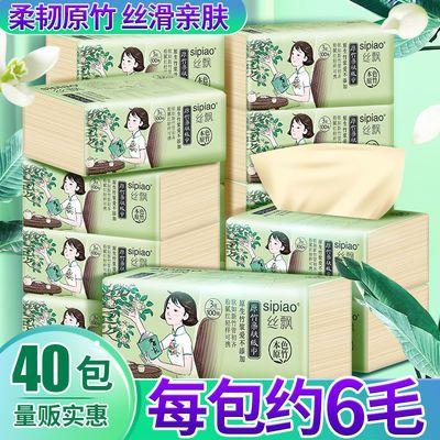 【40包超值装】竹浆本色抽纸家用整箱批发特价车载用纸巾卫生纸