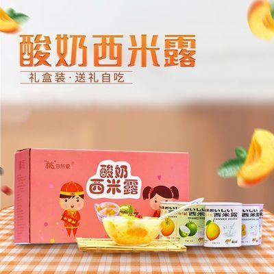 【礼盒装酸奶水果西米露】312克/罐多种口味新鲜水果零食混合装
